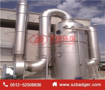 铝镁-酸碱废气洗涤塔.jpg